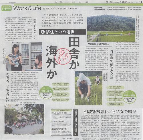 中日新聞 2012/08/25
